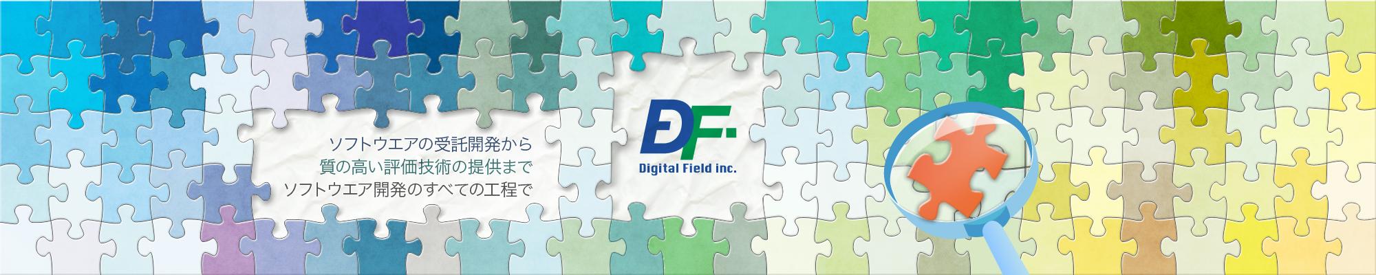 DF Digital Field inc. デジタルの、すべての領域(フィールド)へ